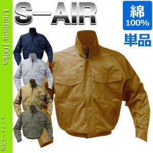 空調服(SHINMEN)S-AIR/綿ワークブルゾン/(服のみ)006-88300|uniform100ka
