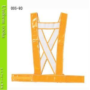 作業着 反射ベスト 塩化ビニール素材 SHINMEN 93 uniform100ka