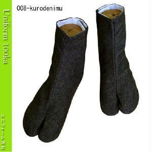 きねやの色足袋 黒デニムストレッチ 5枚コハゼ きねや足袋|uniform100ka