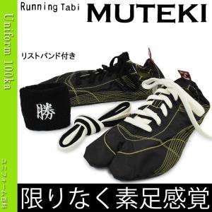 無敵 足袋シューズ 陸王モデル 行田の伝統職人の匠技が創り出すランニングシューズ ブラック