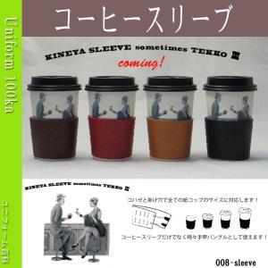 [きねやスリーブ]【コーヒースリーブ】 手甲 本革 《008-sleeve》|uniform100ka