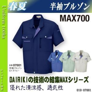 メーカー:DAIRIKI 素材:MAXトロピカル(帯電防止糸混入) 混率:ポリエステル80%・綿20...