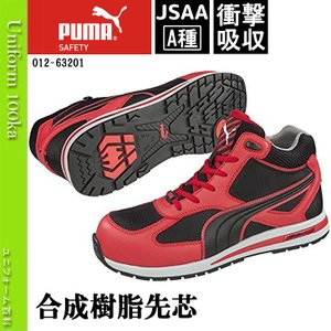 安全靴 作業靴 PUMA(プーマ)フルツイスト/JSAA A種/No,63.201.0/Fulltwist Red Mid|uniform100ka