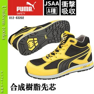 安全靴 作業靴 PUMA(プーマ)フルツイスト/JSAA A種/No,63.202.0/Fulltwist Yellow Mid|uniform100ka