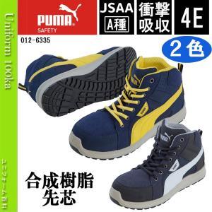 安全靴 作業靴 PUMA(プーマ)エレメンタルプロテクトライダー/幅広・甲高/JSAA A種/衝撃吸収/4E/No,63.35/2017年新作|uniform100ka