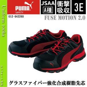 安全靴 作業靴 PUMA(プーマ)ヒューズモーション/JSAA A種/No,64.226.0/2.0レッドロー/Fuse Motion|uniform100ka