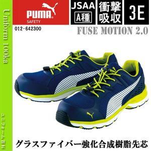 安全靴 作業靴 PUMA(プーマ)ヒューズモーション/JSAA A種/No,64.230.0/2.0ブルーロー/Fuse Motion|uniform100ka