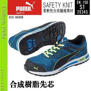 安全靴 作業靴 PUMA(プーマ)セーフティニット/ブレイズ/EN ISO S1 20345/No,64.236.0/Blaze Knit Low|uniform100ka