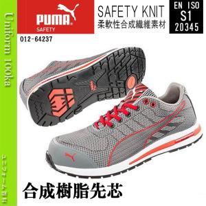 安全靴 作業靴 PUMA(プーマ)セーフティニット/エクセレレイト/EN ISO S1 20345/No,64.237.0/Xelerate Knit Low|uniform100ka