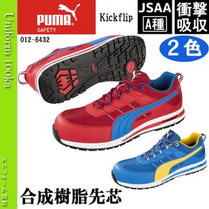 安全靴 作業靴 PUMA(プーマ)キックフリップ/JSAA A種/No,64.320.0/No,64.321.0/Kickflip Red Blue Low|uniform100ka