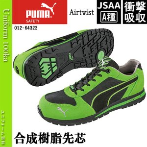 安全靴 作業靴 PUMA(プーマ)エアツイスト/JSAA A種/No,64.322.0/Airtwist Green Low|uniform100ka