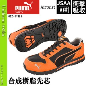 安全靴 作業靴 PUMA(プーマ)エアツイスト/JSAA A種/No,64.323.0/Airtwist Orange Low|uniform100ka