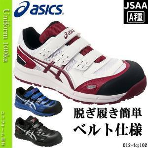 安全靴 作業靴 ASICS(アシックス)/スニーカー/JSAA A種/ウィンジョブ/シューレース/ワイド/CP102/|uniform100ka