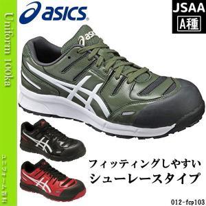 安全靴 作業靴 ASICS(アシックス)/スニーカー/JSAA A種/ウィンジョブ/シューレース/ワイド/CP103/|uniform100ka