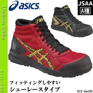 安全靴 作業靴 ASICS(アシックス)/スニーカー/JSAA A種/ウィンジョブ/シューレース/ハイカット/ワイド/CP104/|uniform100ka