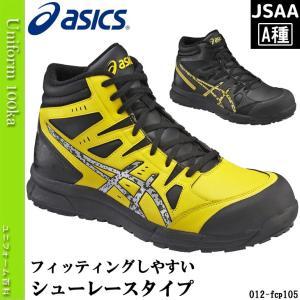 安全靴 作業靴 ASICS(アシックス)/スニーカー/JSAA A種/ウィンジョブ/シューレース/ハイカット/ワイド/CP105/|uniform100ka
