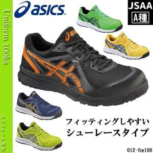 安全靴 作業靴 ASICS(アシックス)/スニーカー/JSAA A種/ウィンジョブ/シューレース/ワイド/CP106/2018年新色|uniform100ka