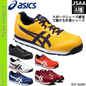 安全靴 作業靴 ASICS(アシックス)/スニーカー/JSAA A種/ウィンジョブ/CPグリップソール/ワイド/スポーツシューズ感覚/CP201/2017年新作|uniform100ka