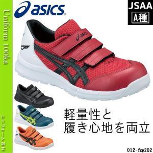 安全靴 作業靴 ASICS(アシックス)/スニーカー/JSAA A種/ウィンジョブ/ローカット/ワイド/CP202/2018年新作|uniform100ka