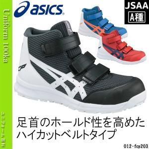 安全靴 作業靴 ASICS(アシックス)/スニーカー/JSAA A種/ウィンジョブ/ハイカット/ワイド/CP203/2018年新作|uniform100ka