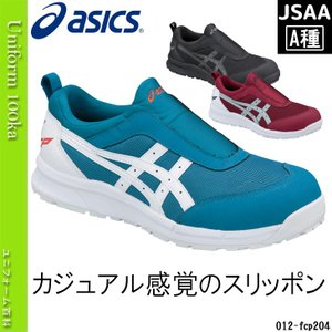 安全靴 作業靴 ASICS(アシックス)/スニーカー/JSAA A種/ウィンジョブ/スリッポン/ワイド/CP204/2018年新作|uniform100ka