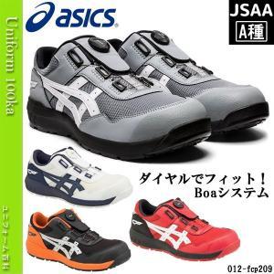 安全靴 作業靴 ASICS(アシックス)/スニーカー/JSAA A種/ウィンジョブ/ワイド/FCP209Boa/2019年新作 uniform100ka