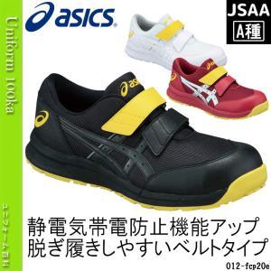 安全靴 作業靴 ASICS(アシックス)/スニーカー/JSAA A種/ウィンジョブ/静電気帯電防止/ワイド/CP20E/2018年新作|uniform100ka