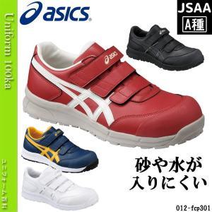 安全靴 作業靴 ASICS(アシックス)/スニーカー/JSAA A種/ウィンジョブ/ワイド/CP301/2018年新色|uniform100ka
