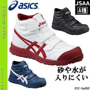 安全靴 作業靴 ASICS(アシックス)/スニーカー/JSAA A種/ウィンジョブ/ハイカット/ワイド/CP302/2017年新作|uniform100ka