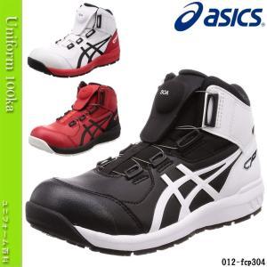 安全靴 作業靴 ASICS(アシックス)/スニーカー/JSAA A種/ウィンジョブ/ワイド/FCP304/2019年新作|uniform100ka