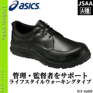 安全靴 作業靴 ASICS(アシックス)/スニーカー/JSAA A種/ウィンジョブ/管理・監督者/ライフスタイルウォーキング/ワイド/CP502/|uniform100ka