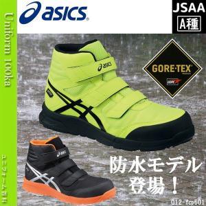 安全靴 作業靴 ASICS(アシックス)/スニーカー/JSAA A種/ゴアテックス/ワイド/CP601G-TX/2017年新作|uniform100ka
