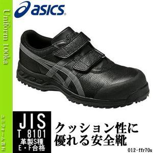 安全靴 作業靴 ASICS(アシックス)/スニーカー/ウィンジョブ/JIS規格/ローカット/ワイド/70S/|uniform100ka
