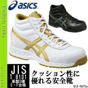 安全靴 作業靴 ASICS(アシックス)/スニーカー/ウィンジョブ/JIS規格/ハイカット/ワイド/71S/|uniform100ka