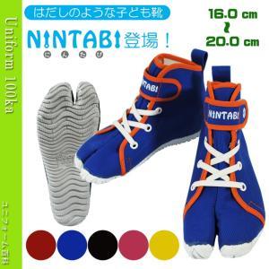 にんたび/NINTABI/地下足袋/シューズ/はだし感覚の子ども靴/かけっこが速くなる|uniform100ka
