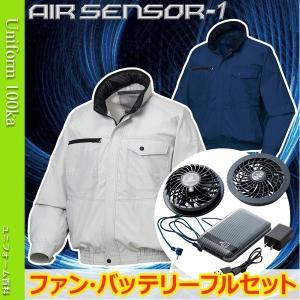 空調服 エアセンサー1 作業服 作業着 クロダルマ フード付き AIR SENSOR1 (バッテリー+ファンセット)258611B KS-10|uniform100ka