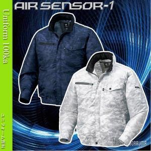 空調服 エアセンサー1 作業服 作業着 クロダルマ フード付き 迷彩 AIR SENSOR1 (ファンなし/単品/服のみ)258621|uniform100ka