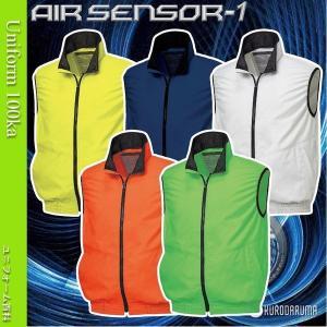 空調服 エアセンサー1 作業服 作業着 クロダルマ ベスト AIR SENSOR1 (ファンなし/単品/服のみ)26861|uniform100ka