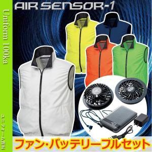 空調服 エアセンサー1 作業服 作業着 クロダルマ ベスト AIR SENSOR1 (バッテリー+ファンセット)26861B KS-10|uniform100ka