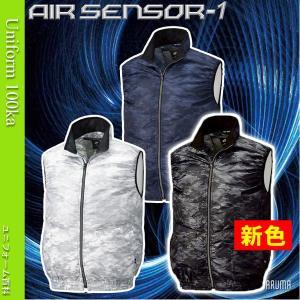 空調服 エアセンサー1 作業服 作業着 クロダルマ ベスト 迷彩 AIR SENSOR1 (ファンなし/単品/服のみ)26862|uniform100ka