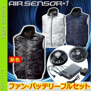 空調服 エアセンサー1 作業服 作業着 クロダルマ ベスト 迷彩 AIR SENSOR1 (バッテリー+ファンセット)26862B KS-10|uniform100ka