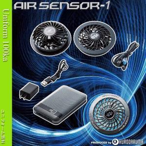 空調服 エアセンサー1 作業服 作業着 クロダルマ AIR SENSOR1 ファンバッテリーフルセット KS-10|uniform100ka