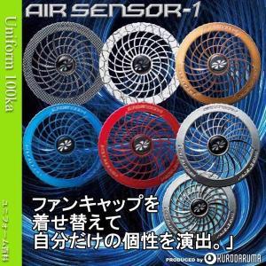 空調服 エアセンサー1 作業服 作業着 クロダルマ AIR SENSOR1 着せ替えファンキャップ KS-17|uniform100ka
