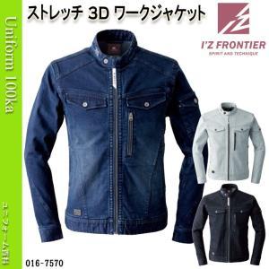 作業服/作業着/ストレッチ3Dワークジャケット/7570/タフネス/引裂き強度の強い堅牢ワークウェア/I'Z FRONTIER/016-7570 uniform100ka