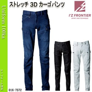 作業服/作業着/ストレッチ3Dカーゴパンツ/7572/タフネス/引裂き強度の強い堅牢ワークウェア/I'Z FRONTIER/016-7572|uniform100ka