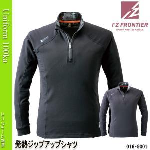 作業服/作業着/発熱ジップアップシャツ/ストレッチ/保温/アルミ/9001/I'Z FRONTIER/016-9001|uniform100ka