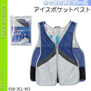 熱中症対策/アイスポケットベスト/フクトク3CL-W3...