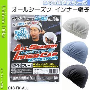 熱中症対策/オールシーズンインナー帽子/フクトクFK-ALL...