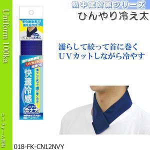 熱中症対策/ひんやり冷え太/フクトクfk-cn12nvy...