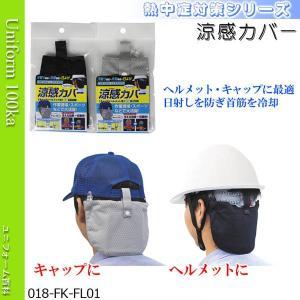 熱中症対策/涼感カバー/フクトクFK-FL01...
